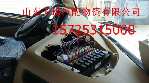 重汽豪沃中央电器接线盒 豪沃驾驶室总成 豪沃事故车配件 豪沃车门